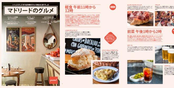 JA-Guía Comer en Madrid (PDF)