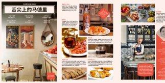 ZH-Guía Comer en Madrid (PDF)