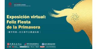 """Exposición digital """"Feliz Fiesta de la Primavera"""". Del 8 al 26 feb"""