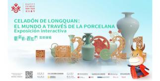 """Exposición interactiva """"Celadón de Longquan: el mundo a través de la porcelana"""". Del 8 al 26 feb"""